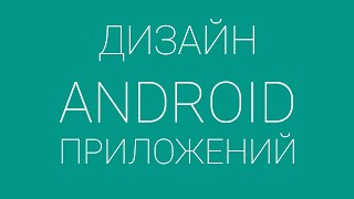 Scrolling Activity в Android Studio - структура шаблона, пример работы | Дизайн андроид приложений