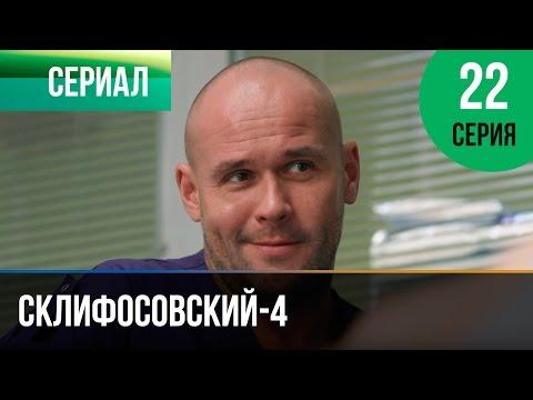 Склифосовский Реанимация 5 сезон 17 серия смотреть онлайн