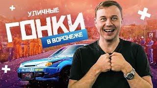 Тазы валят! Уличные Гонки в Воронеже. Pro-Service Готов Побеждать. Драгрейсинг.