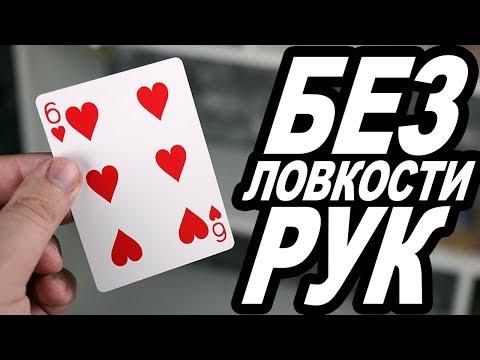 ФОКУС С КАРТАМИ БЕЗ ЛОВКОСТИ РУК / ОБУЧЕНИЕ