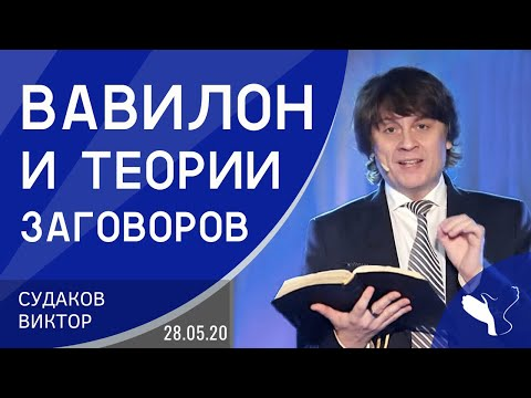 Виктор Судаков – Вавилон и теории заговоров