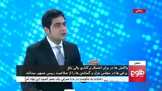 MEHWAR: Mix Reactions Over Balkh Governor Dismissal