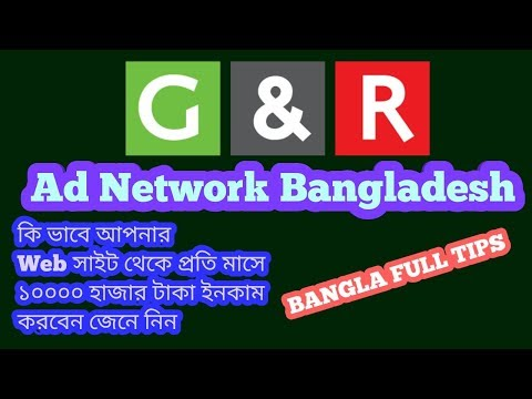 Green Red AdNetwork Full Bangla TIPS কি ভাবে ওয়েবসাইট দিয়ে প্রতি মাসে ১০০০০ টাকা  নিবেন জেনে নিন।