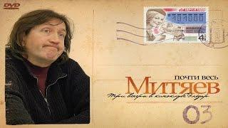 Смотреть клип Олег Митяев - Вечная История