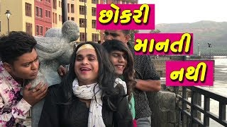 છોકરી માનતી નથી - Jigli Khjaur gujarati comedy video by Nitin jani (Khajurbhai)