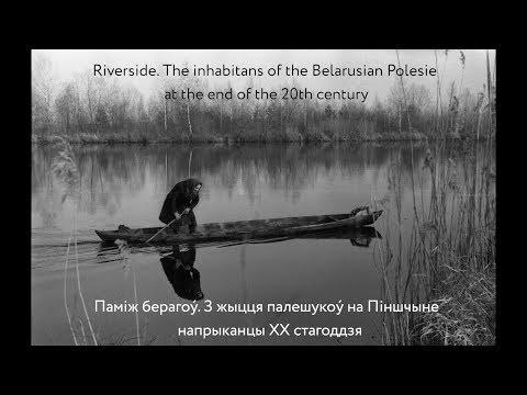 Riverside. Belarusian Polesie  / Паміж берагоý. Беларускае Палессе