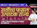 Top Crop Producers of India Live Quiz | Indian Agriculture GA for RRB ALP, RRB Group D & RPF