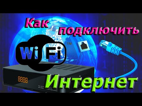 Подключить интернет к тюнеру. Решение проблемы с кодирование телеканалов. Украина 2020