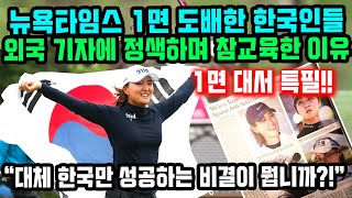뉴욕타임즈 1면 도배한 한국인들이 외국 기자 질문에 정…