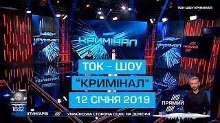 """Ток-шоу """"КРИМІНАЛ"""" 12 січня 2019 року"""