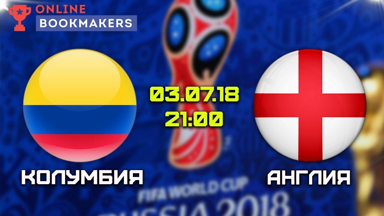 Прогноз на матч Колумбия - Англия 03 июля 2018