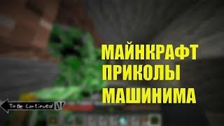 МАЙНКРАФТ ПРИКОЛ//НЕ ЗАСМЕЙСЯ ЧЕЛЛЕНДЖ МАЙНКРАФТ//МАШИНИМА