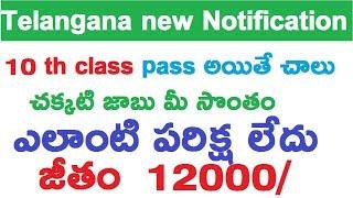 Telangana: 10th class pass Recruitment 2017 Notification|Govt Jobs||Ttube Telugu