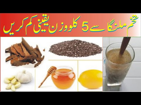lose weight fast || teen weight loss drink in summer || wazan kam karnay ka  tarika || in urdu