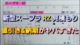 【速報】新型スープラ RZ 見積り!値引き&納期がヤバすぎた!toyota トヨタ supra sz-r 見積もり スープラ 検索動画 7