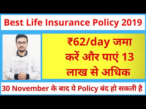 Best Life Insurance Policy (2019) | LIC Of India