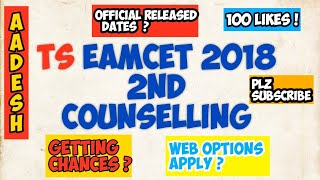 TS EAMCET 2ND COUNSELLING 2018||DATES RELEASED OFFICIALLY ||APPLY WEB OPTIONS 2018|EAMCET DETAILS