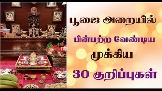What must we follow in pooja / Prayer room at home in tamil