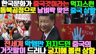한국문화가 중국것이라는 억지스런 동북공정으로 날벼락 맞…