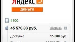 Как заработать школьнику деньги в интернете? Заработок 20000 рублей в месяц без вложений