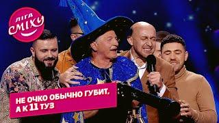 Тест на настоящего украинца Наш формат Лига Смеха 2021