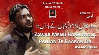 Noha - Zawar Menu Bana Mola Panjan Te Baaran Da - Aslam Iqbal - 2018
