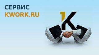 KWORK: вывод заработка июль 2016