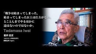 【特攻兵器 回天 伏竜】岩井忠正さん証言