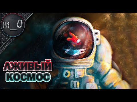 Лживый космос / Подставил, Обманул, Убил... / BEST AMONG US