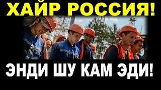янги конун мигрантлар учун проблема россияда