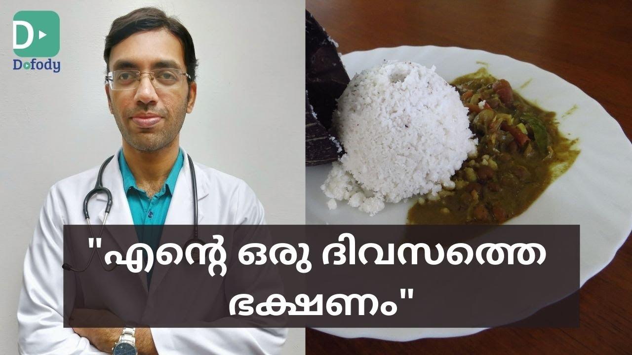 Download ഡോക്ടറുടെ ഒരു ദിവസത്തെ ഭക്ഷണം | My Daily Food & Diet Plan | Doctor Prasoon | Malayalam