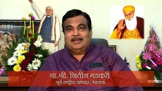 Gurunanak Jayanti Wishes by Nitin Gadkari