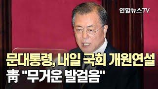 """문대통령, 내일 국회 개원연설…靑 """"무거운 발걸음"""" / 연합뉴스TV (YonhapnewsTV)"""