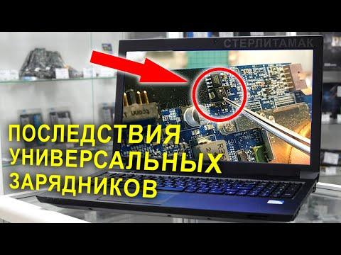 Ремонт ноутбука Lenovo B570e после переполюсовки