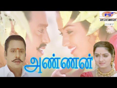 Tamil Movie Ramarajan In Annan- Swathi Manivannnan in super Hit Tamil full Movie-Hit Action Movie