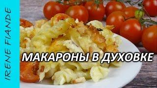 Макароны в духовке. Вкусные макароны с сыром и ветчиной