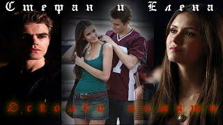 Дневники вампира (Стефан и Елена) Осколки памяти