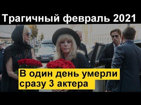 🔥Февраль 2021🔥  В один день не стало сразу ТРЕХ актеров 🔥 Пугачева Галкин Малахов выразили 🔥