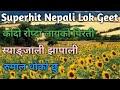 Nepali Lok  Geet  Kodo Ropda Layeko Pirati,Gham Jasto Jun Hudaina, Syanjali Jhapali..........