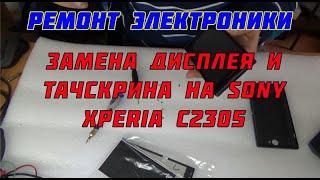 Замена экрана и тачскрина на Sony Xperia C(c2305).