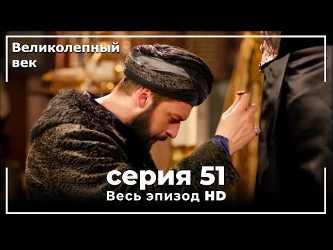 Великолепный век серия 51