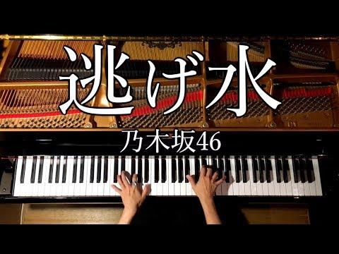 【ピアノ】逃げ水/乃木坂46/弾いてみた/Piano/CANACANA
