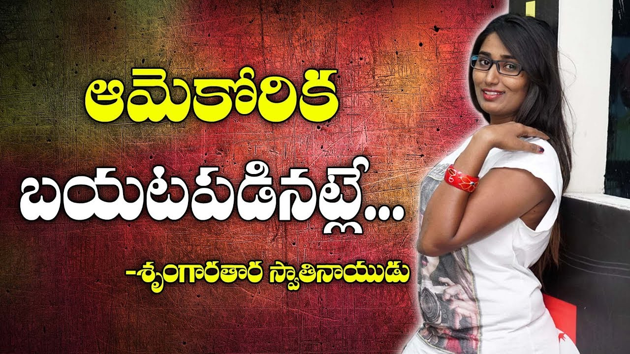Download Ame Korika Movie Trailer Review | Swathi Naidu Latest Movie | Y5tv Telangana