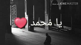 حالة واتس السلام عليك يارسول الله باصوات مختلفه Mp3