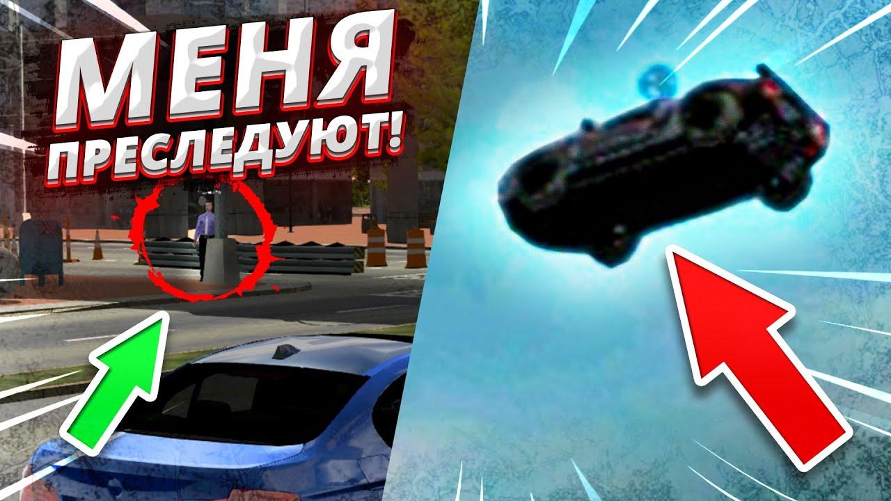 НЕ ИГРАЙТЕ В 3 ЧАСА НОЧИ В Car parking multiplayer... МЕНЯ ПРЕСЛЕДУЮТ ?!
