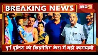 Durg Police को Kidnapping Case में बड़ी कामयाबी | अपहरण किए मासूम को पुलिस ने ढूंढ निकाला
