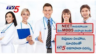 TV5 Presents MBBS Abroad Awareness Summet 2017   Guntur  TV5 News