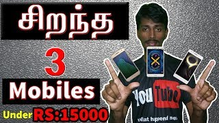 Top 3 Best Android Phones 2017 Under RS:10000 to 15000 | சிறந்த Mobiles | Tamil