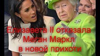 Елизавета II отказала капризной Меган Маркл в новой прихоти: «не получит»