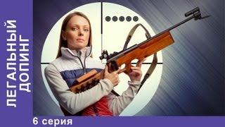 Легальный Допинг / Legal Dope. Сериал. 6 Серия. StarMedia. Мелодрама